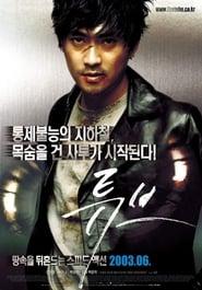 튜브 (2003)