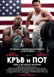 Кръв и пот (2013)