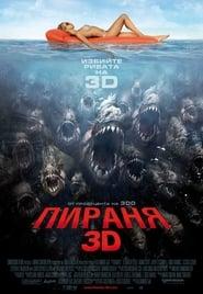 Пираня 3D (2010)