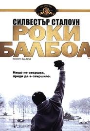 Роки Балбоа
