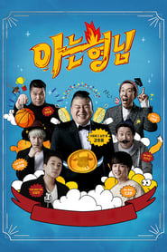 Poster Knowing Brothers 2020