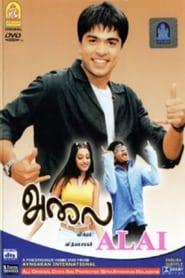 Poster Alai 2003