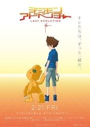 Poster Digimon Adventure Last Evolution Kizuna 2020