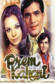 Poster Prem Kahani 1975