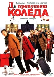 Да пропуснеш Коледа / Christmas with the Kranks (2004)