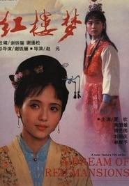 红楼梦 1988