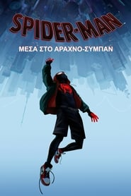 Spider-Man: Into the Spider-Verse – Spider-Man: Μέσα Στο Αραχνο-Σύμπαν (2018)
