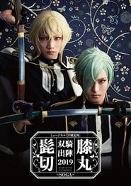 Touken Ranbu: The Musical – Higekiri Hizamaru Sōki Shutsujin 2019 ~Soga~