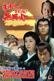 فيلم Bounty Hunter Muyonosuke مترجم