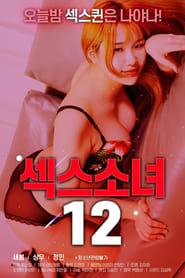 Sex Girl 12 (2021)