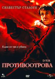 Противоотрова (2002)
