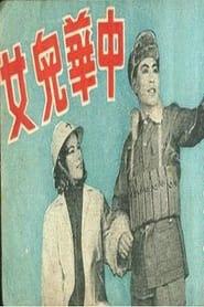 中华儿女 1939