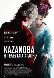 Dernier Amour / Casanova, Last Love / Καζανόβα, Η Τελευταία Αγάπη