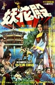 妖花殿 1969
