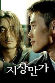 지상만가 (1997)