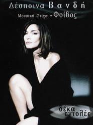 Despina Vandi: Deka Entoles 1997