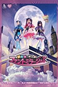 ひみつ×戦士 ファントミラージュ! 2019