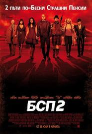 Бесни Страшни Пенсии 2 (2013)