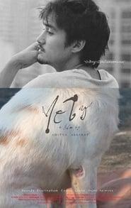 Hi-so (2010)
