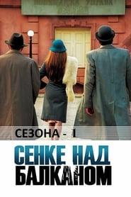 voir film Senke nad Balkanom streaming
