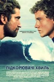 Підкорювачі хвиль