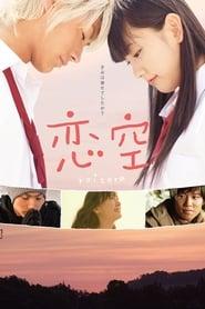 Koizora (2007)