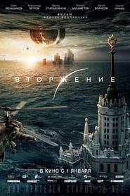 Invasión El fin de los tiempos (2020)