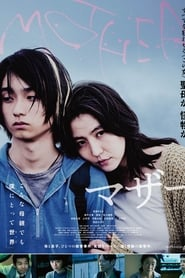 MOTHER マザー streaming sur filmcomplet