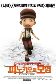Pinocho (2013)