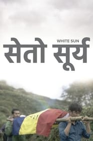 Sol blanco: Seto Surya (2016)