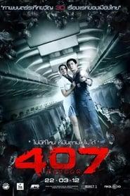 Los Fantasmas Del Vuelo 407 (2012)