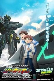 Transformable Shinkansen Robot Shinkalion Movie streaming sur zone telechargement