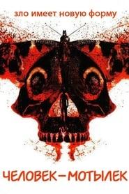 Castigo Mortal (2010) Assistir Online