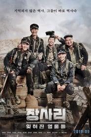 The Battle of Jangsari en streaming sur streamcomplet