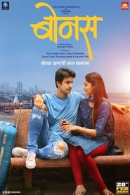 बोनस streaming sur filmcomplet