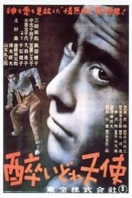 O Anjo Embriagado (1948) Assistir Online