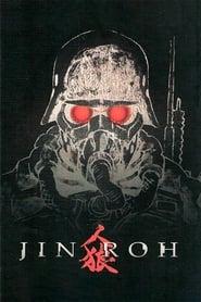 Jin-Roh: La brigada de lobos (1999)