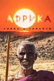 Africa. Le sang et la beauté sur annuaire telechargement