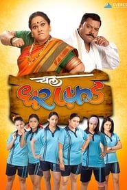 watch Chal Dhar Pakad online