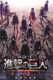 Attack on Titan: Kakusei no Houkou