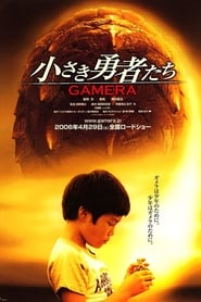 Film Gamera IV - L'héroïque streaming VF complet