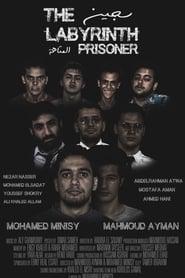 سجين المتاهة