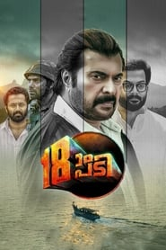 Pathinettam Padi streaming sur zone telechargement