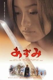 Azumi: La princesa asesina (2003)