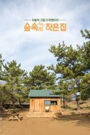 숲속의 작은 집