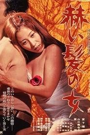 La Femme aux cheveux rouges en streaming sur streamcomplet