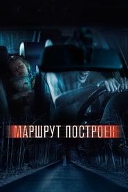 Marshrut postroen (2016)