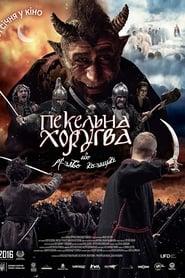 Infernal Khorugv, or Cossack Christmas