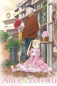 Alice & Zouroku