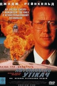 O Carro Desgovernado (1997) Assistir Online